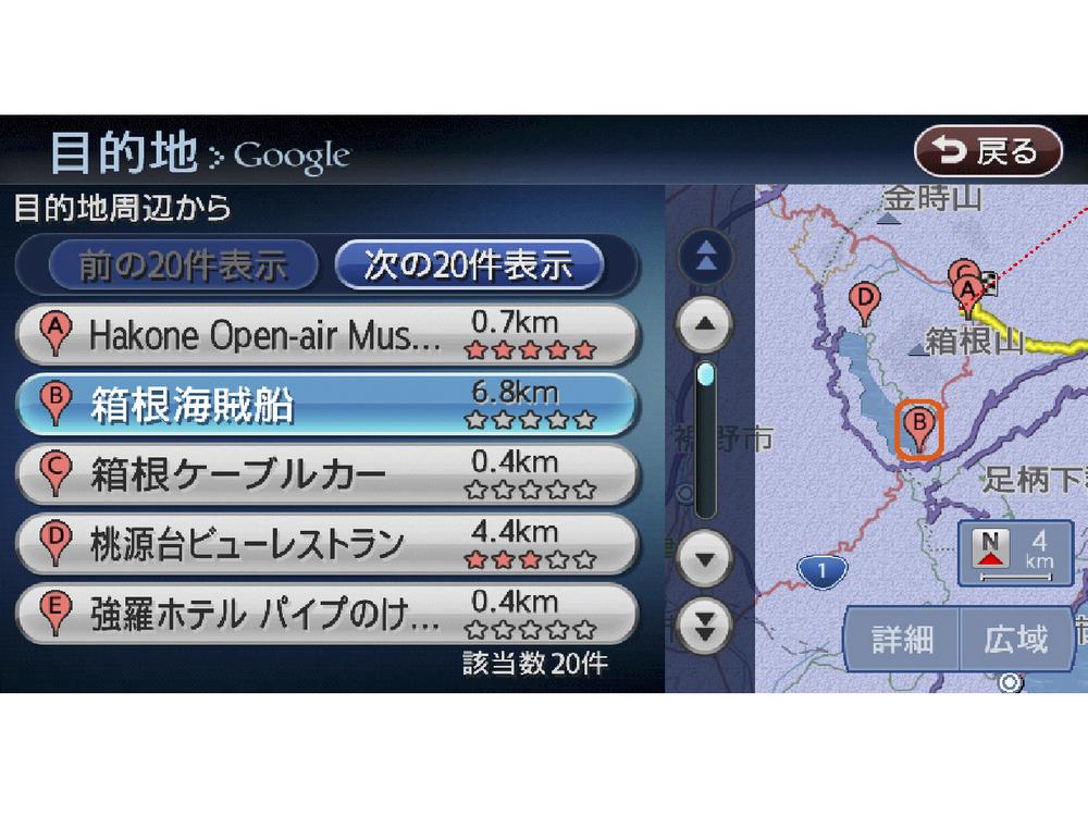 『検索画面1』 スムーナビ NX710 の製品画像