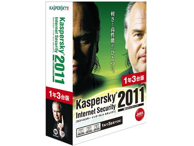 Kaspersky Internet Security 2011 1年3台版 の製品画像