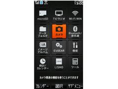 『画面イメージ1』 G'zOne TYPE-X [グリーン] の製品画像
