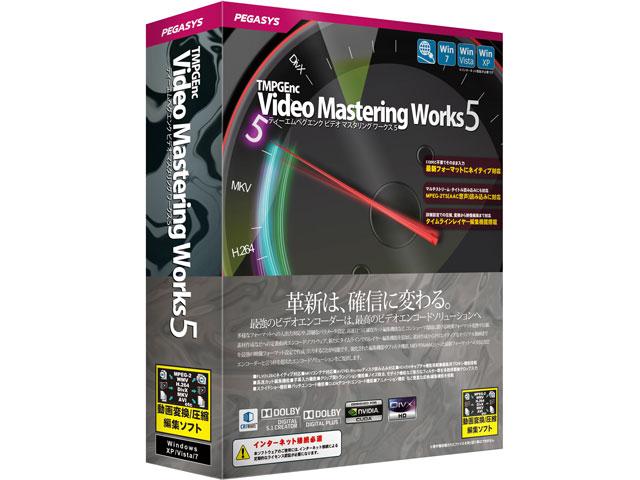 TMPGEnc Video Mastering Works 5 の製品画像
