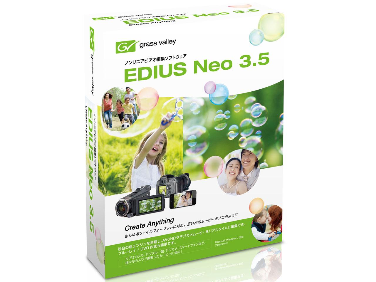 EDIUS Neo 3.5 の製品画像