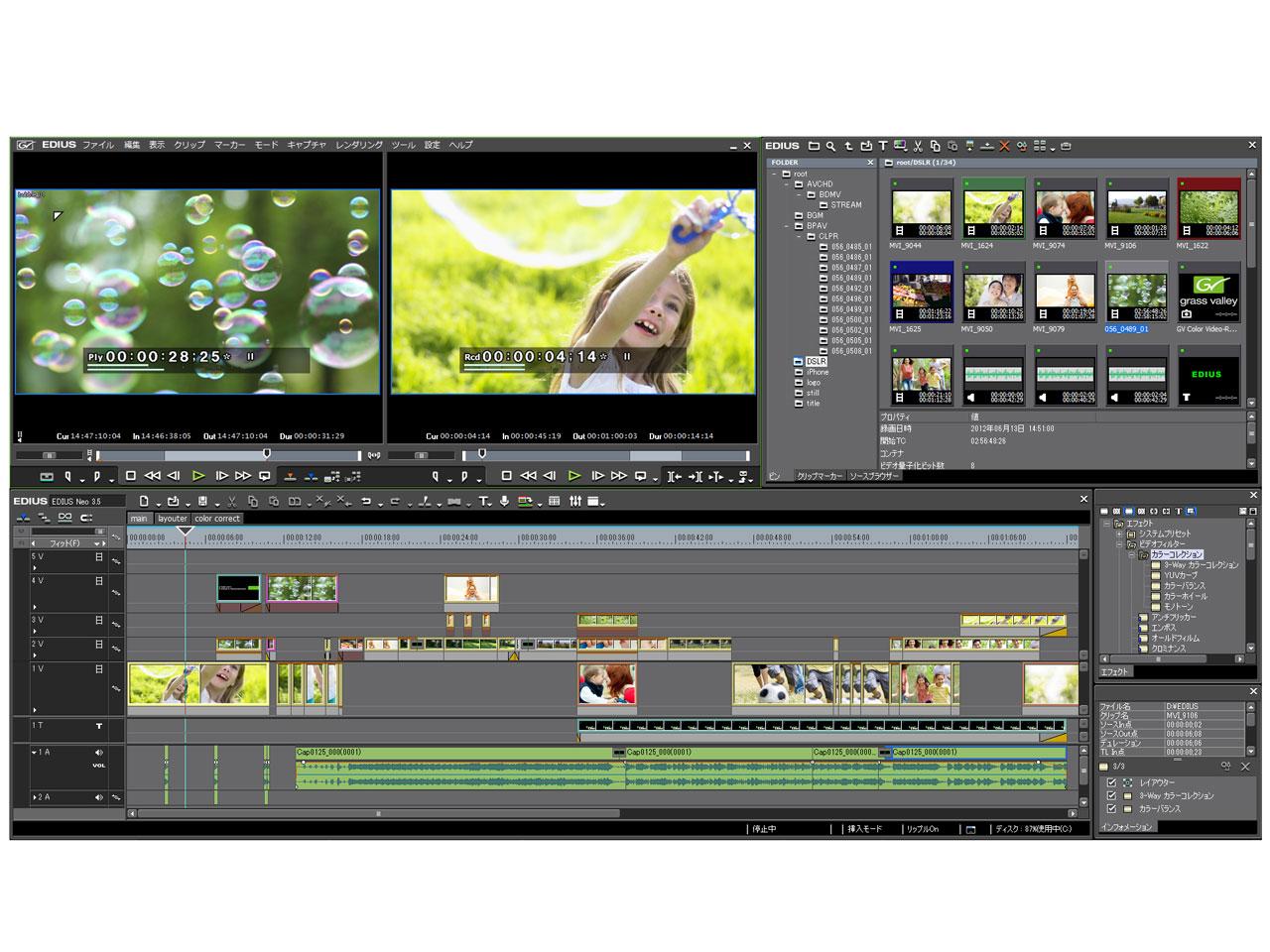 『画面イメージ』 EDIUS Neo 3.5 の製品画像
