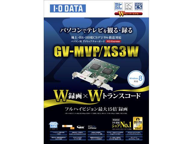 『パッケージ』 GV-MVP/XS3W の製品画像