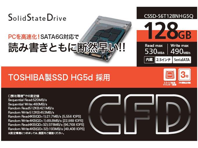 CSSD-S6T128NHG5Q の製品画像