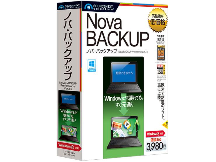 NovaBACKUP の製品画像
