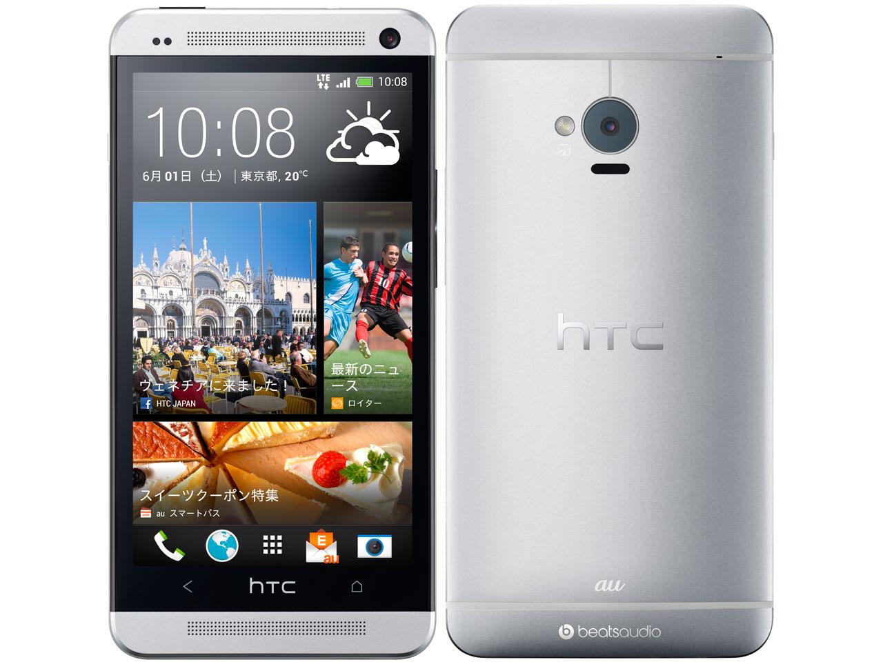 HTC J One HTL22 au [ホワイトメタル] の製品画像