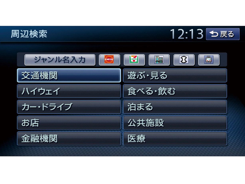 『検索画面1』 NX613 の製品画像