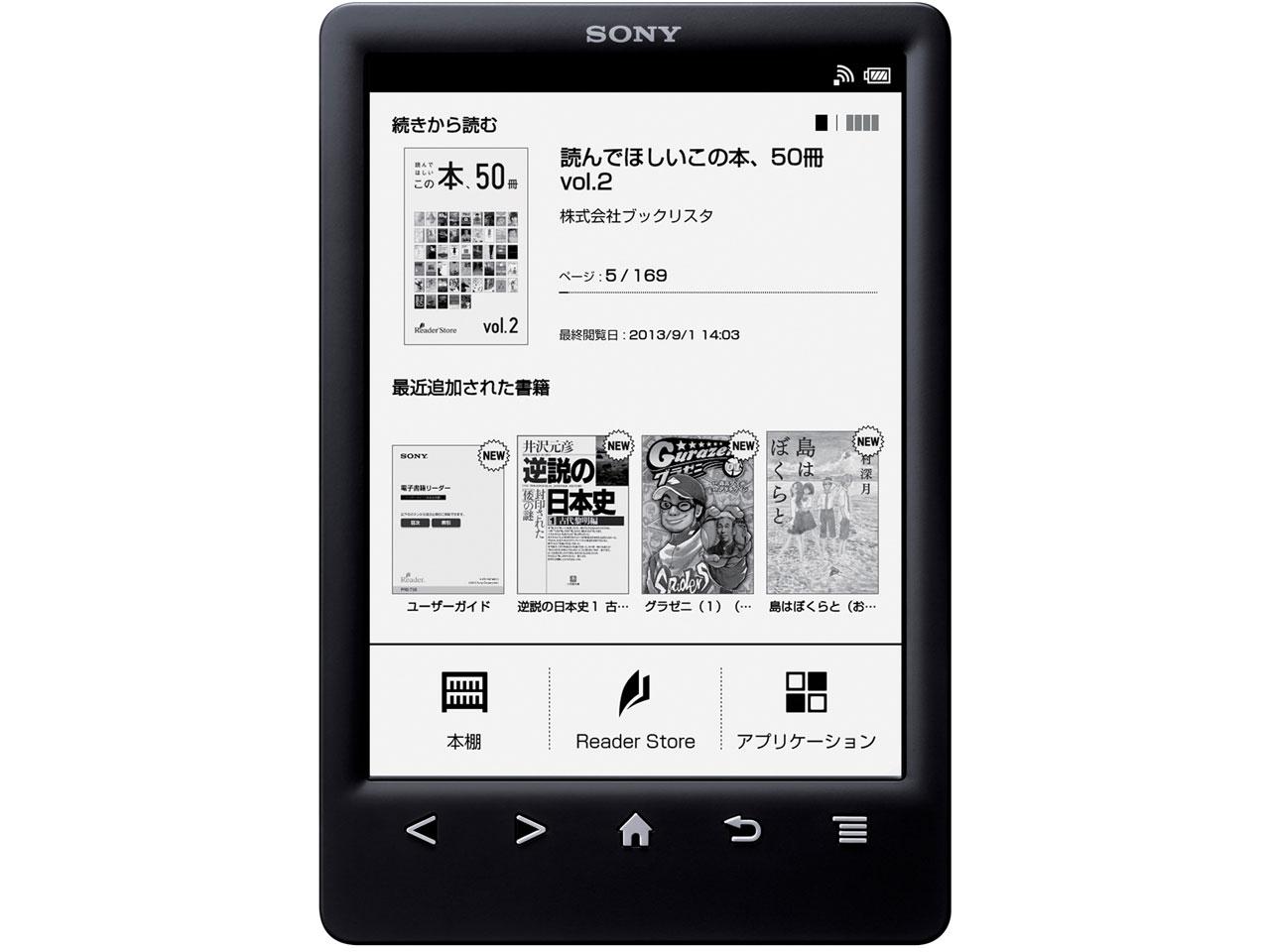 Reader Wi-Fiモデル PRS-T3S (B) [ブラック] の製品画像