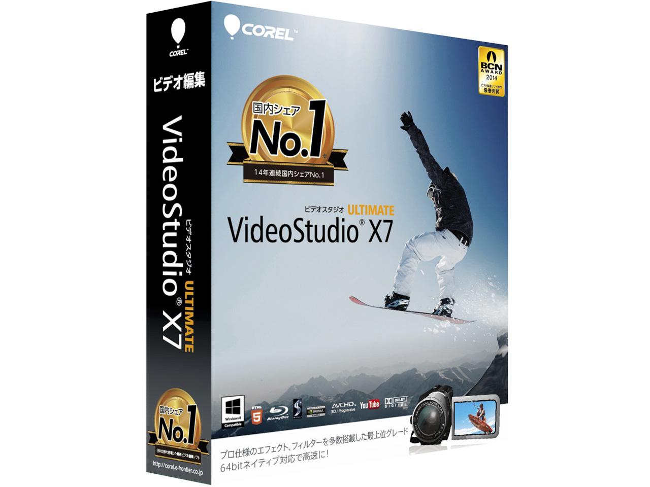 VideoStudio Ultimate X7 通常版 の製品画像