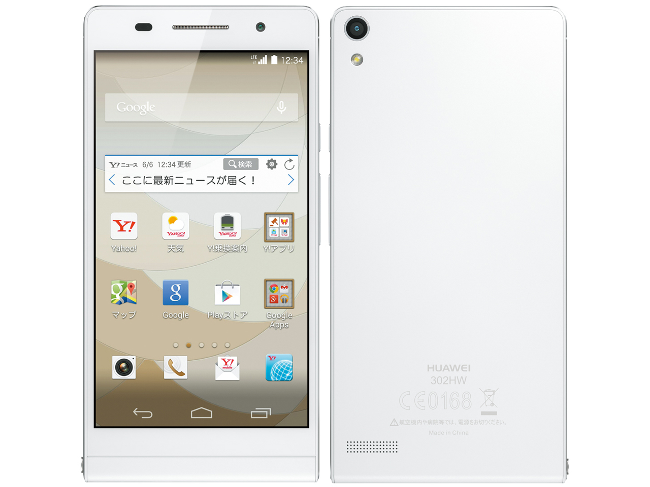 STREAM S 302HW ワイモバイル [ホワイト] の製品画像