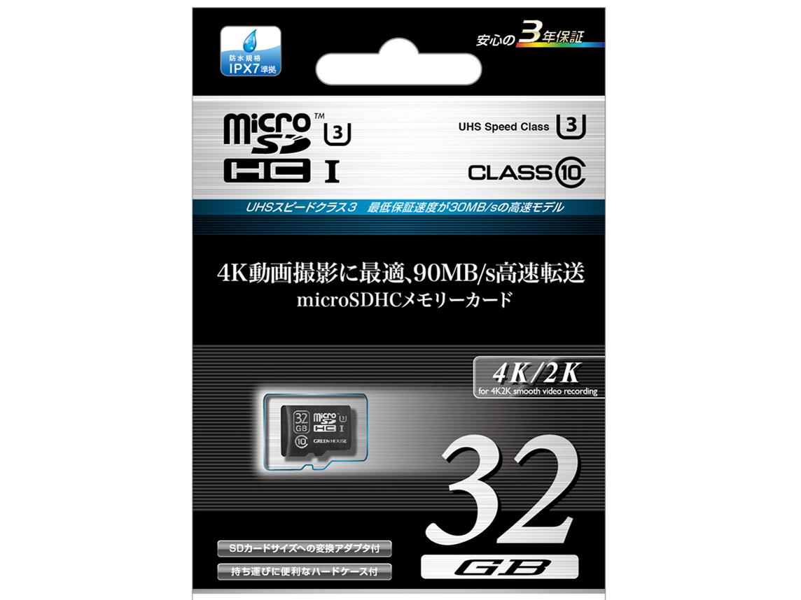 『パッケージ』 GH-SDMRHCUA32G [32GB] の製品画像