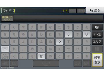 『検索画面1』 楽ナビ AVIC-RZ09 の製品画像