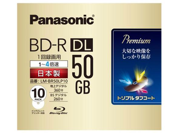 LM-BR50LP10 [BD-R DL 4倍速10枚組] の製品画像