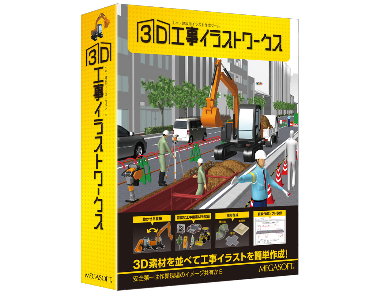 価格com 3d工事イラストワークス の製品画像