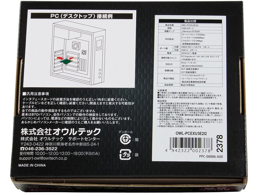 『パッケージ 裏』 OWL-PCEXU3E2I2 [USB3.0] の製品画像