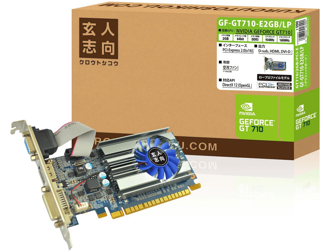 GF-GT710-E2GB/LP [PCIExp 2GB] の製品画像