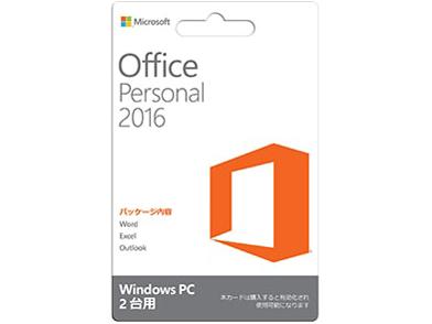 Office Personal 2016 ダウンロード版 の製品画像