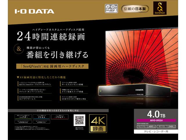 『パッケージ』 AVHD-URSQ4 の製品画像