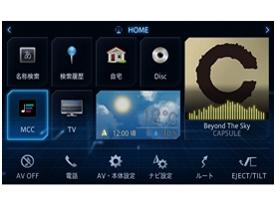 『メニュー画面』 サイバーナビ AVIC-CL900 の製品画像