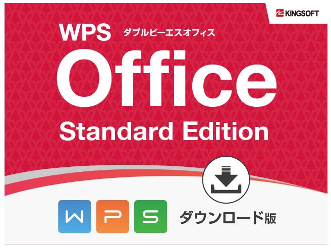 WPS Office Standard Edition ダウンロード版 の製品画像