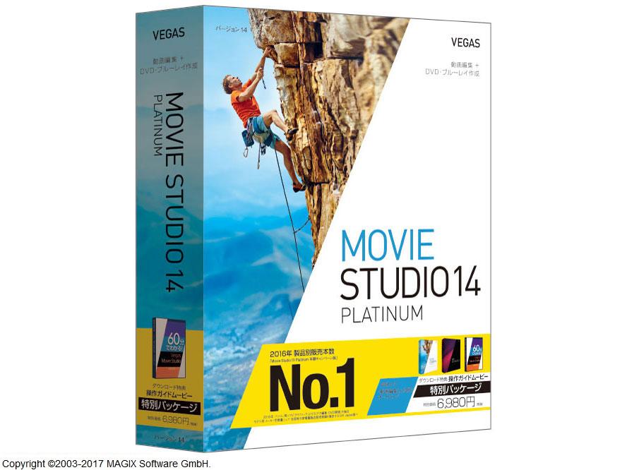 VEGAS Movie Studio 14 Platinum の製品画像