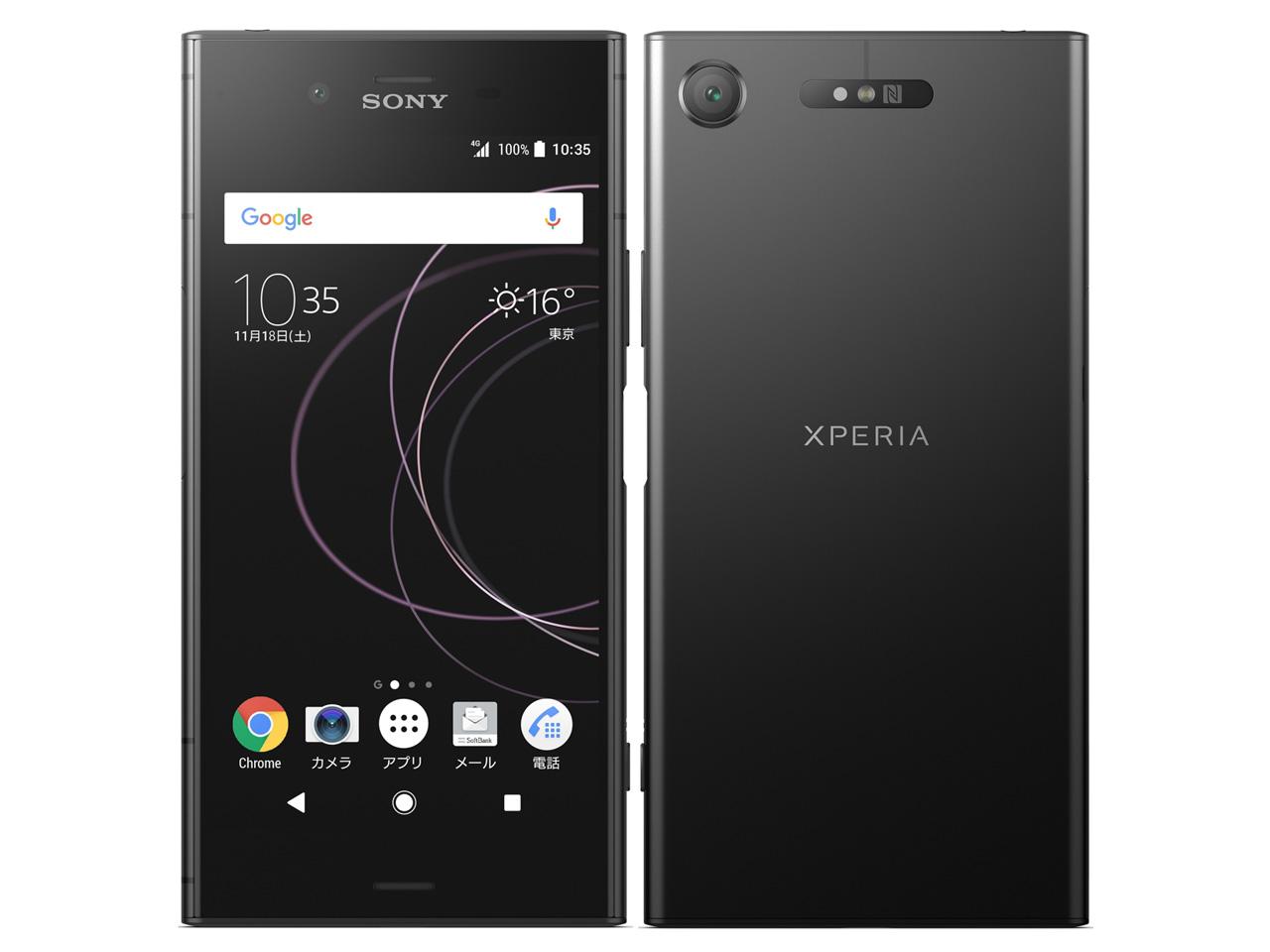 Xperia XZ1 SoftBank [ブラック] の製品画像