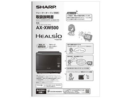 『付属品 取扱説明書』 ヘルシオ AX-XW500-R [レッド系] の製品画像