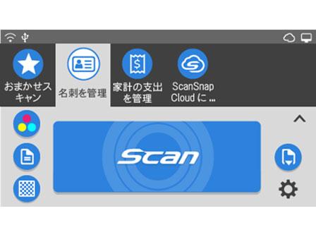 『本体 パネル部分』 ScanSnap iX1500 FI-IX1500 [ホワイト] の製品画像