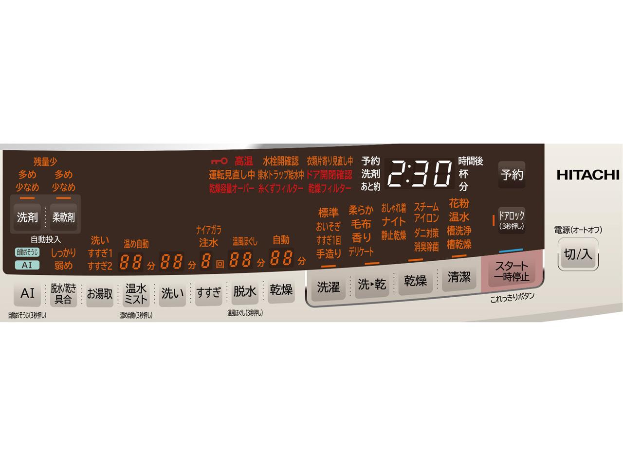 『本体 操作部分』 ヒートリサイクル 風アイロン ビッグドラム BD-SX110CL の製品画像