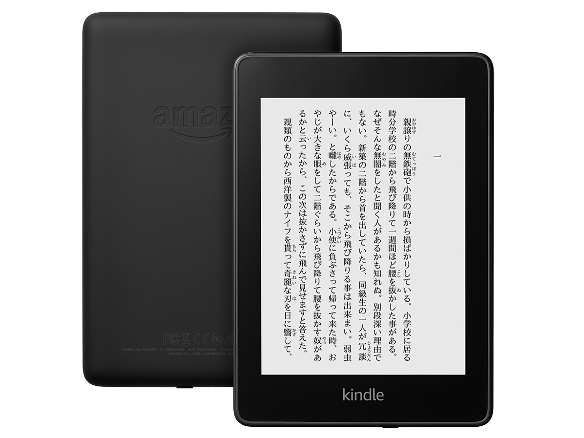 Kindle Paperwhite 32GB Wi-Fi の製品画像
