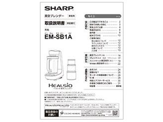 『付属品 取扱説明書』 ヘルシオ 真空ブレンダー EM-SB1A-W [ホワイト系] の製品画像