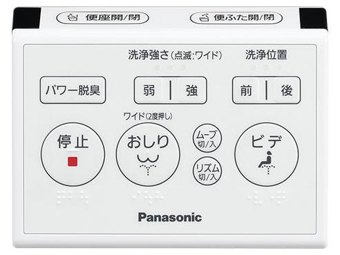 『ワイヤレスリモコン』 ビューティ・トワレ DL-RN40-CP [パステルアイボリー] の製品画像