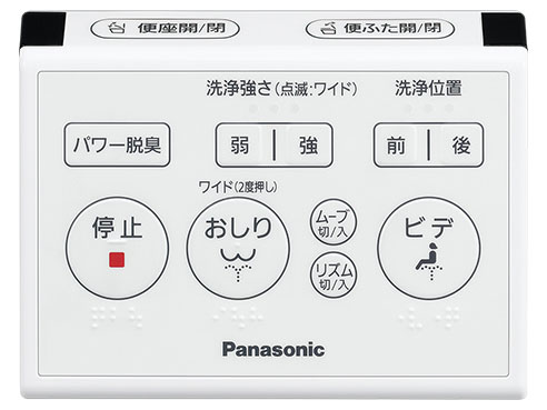 『ワイヤレスリモコン』 ビューティ・トワレ DL-RN40-WS [ホワイト] の製品画像