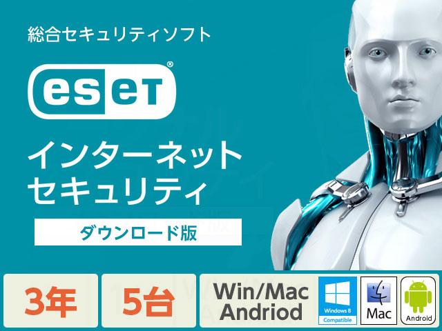 ESET インターネット セキュリティ 5台3年 ダウンロード版 の製品画像
