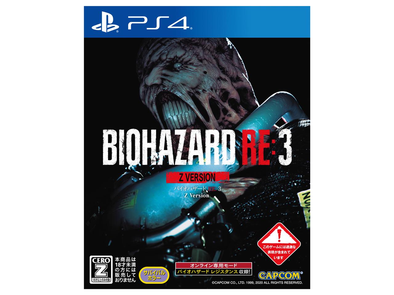 バイオハザード RE:3 Z Version [通常版] [PS4] の製品画像