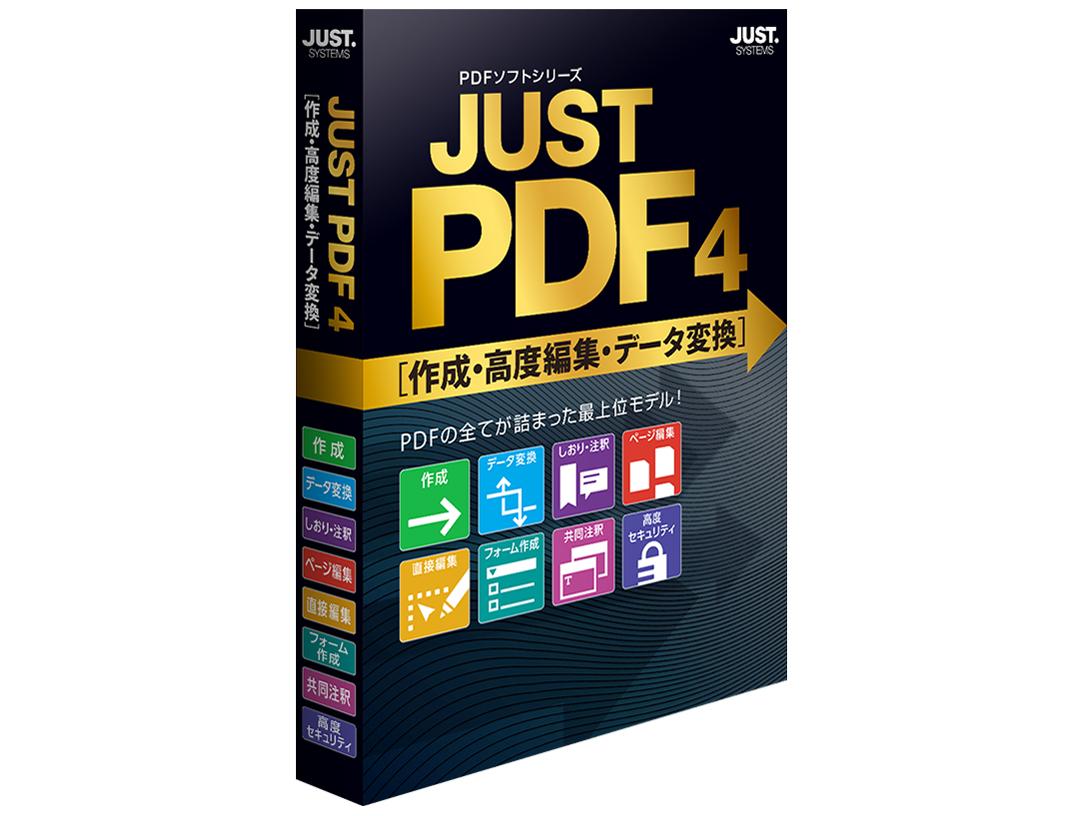 just pdf 4 作成 高度 編集 データ 変換 価格
