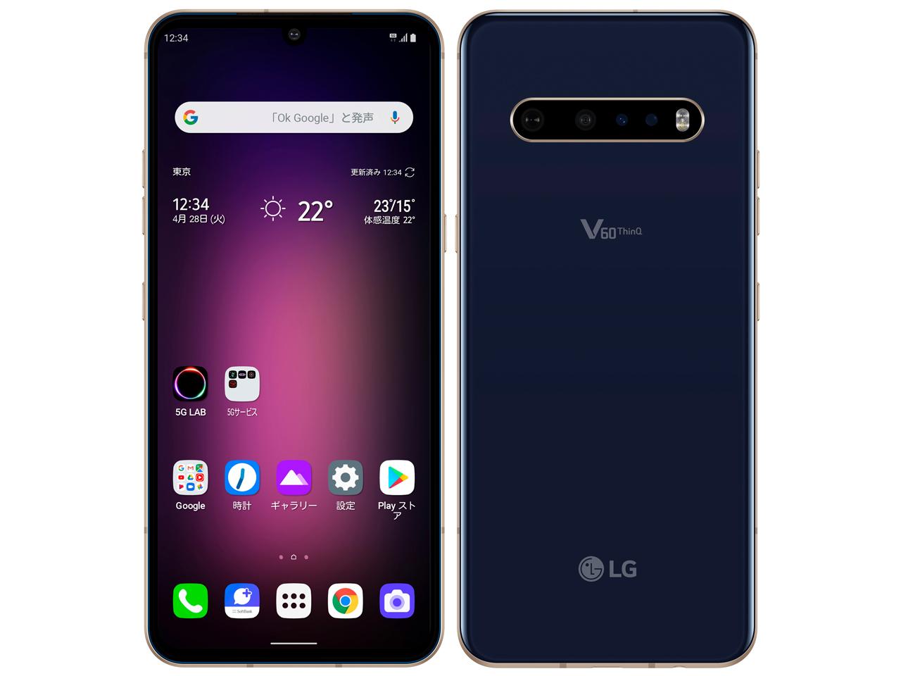 LGエレクトロニクス LG V60 ThinQ 5G 製品画像