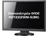 Diamondcrysta WIDE RDT222WM-S(BK) [22インチ] 製品画像