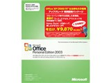 Office Personal Edition 2003 特別優待パッケージ 製品画像