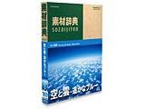 素材辞典 Vol.169 空と雲-遥かなブルー編