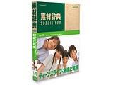 素材辞典 Vol.175 ティーンズライフ-友達と笑顔編