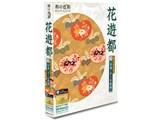 和の色彩 ラインアートシリーズ 花遊都 Vol.2<友禅-京の伝統柄> 製品画像