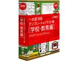 一太郎特選テンプレート&イラスト集 [学校・教育編]