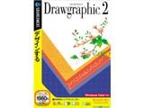 Drawgraphic 2 製品画像