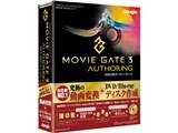 MovieGate 3 DVD/BD オーサリングパック
