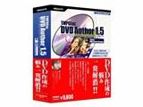 TMPGEnc DVD Author 1.5 製品画像