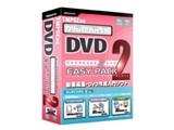 TMPGEnc DVD EASY PACK 2 製品画像
