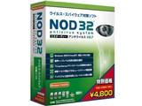 NOD32アンチウイルス V2.7 価格改定版 製品画像