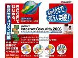 キングソフトインターネットセキュリティ2006 記念感謝版 製品画像