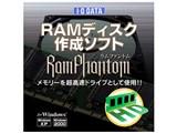 RamPhantom 製品画像